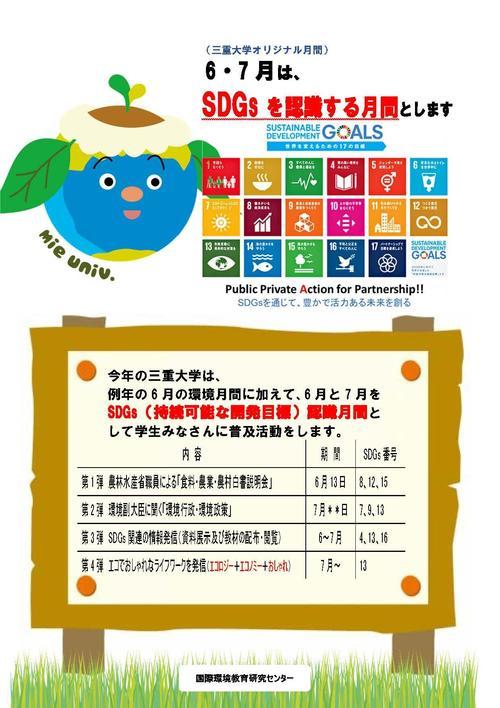 SDGs月間