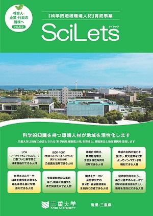 SciLetsパンフレット